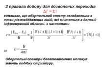 З правила добору для дозволених переходів випливає, що обертальний спектр скл...