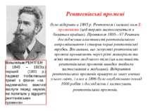 Рентгенівські промені було відкрито в 1895 р. Рентгеном і названі ним Х- пром...