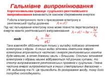 Гальмівне випромінювання Короткохвильова границя суцільного рентгенівського в...