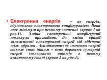 Електронна енергія – це енергія, обумовлена електронною конфігурацією. Вона м...