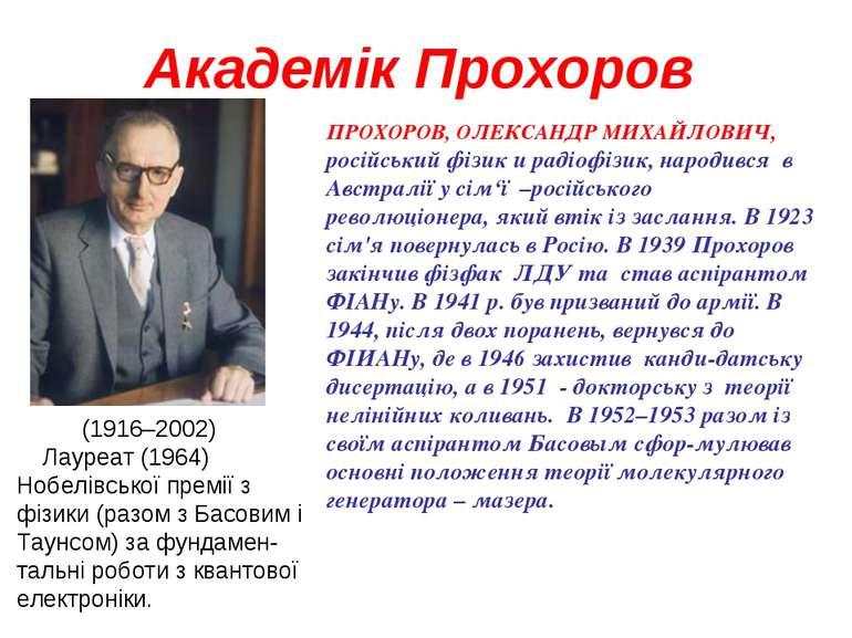 Академік Прохоров (1916–2002) Лауреат (1964) Нобелівської премії з фізики (ра...