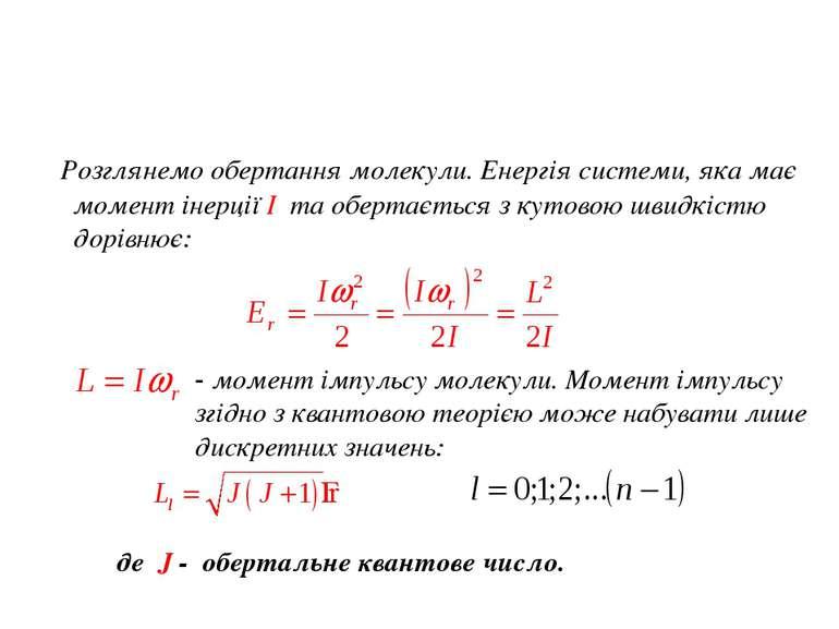 Розглянемо обертання молекули. Енергія системи, яка має момент інерції I та о...