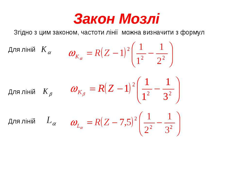 Закон Мозлі Згідно з цим законом, частоти лінії можна визначити з формул Для ...