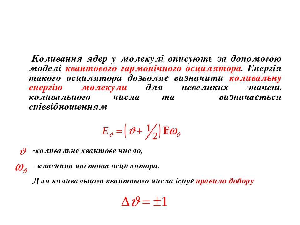 Коливання ядер у молекулі описують за допомогою моделі квантового гармонічног...