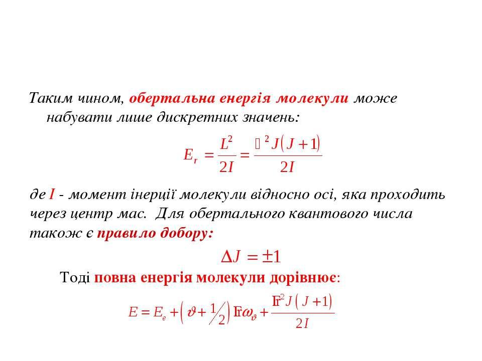Таким чином, обертальна енергія молекули може набувати лише дискретних значен...