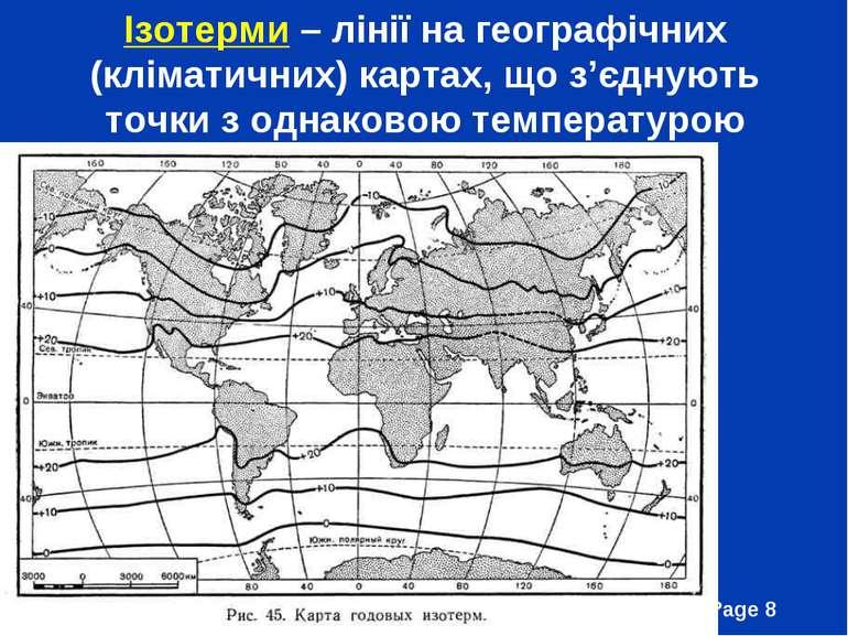 Ізотерми – лінії на географічних (кліматичних) картах, що з'єднують точки з о...