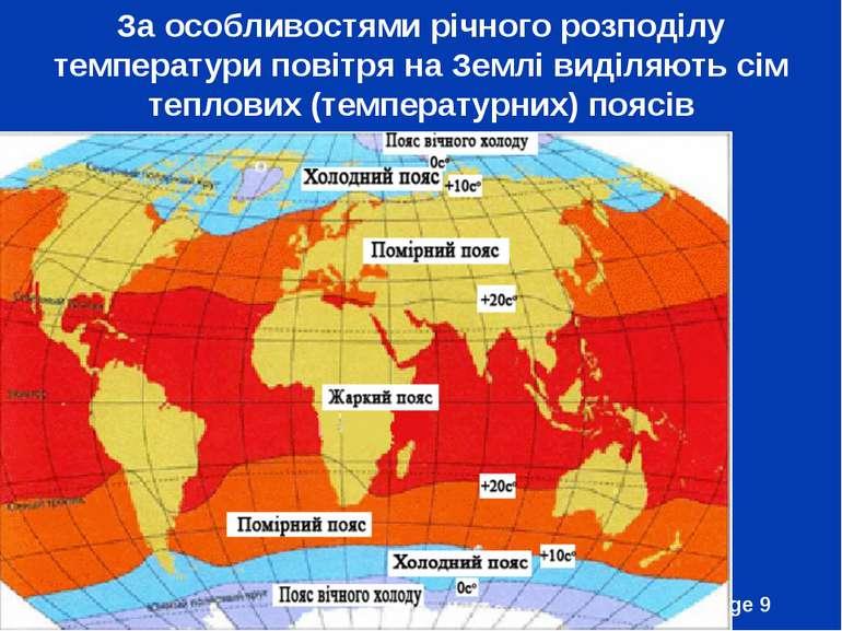 За особливостями річного розподілу температури повітря на Землі виділяють сім...