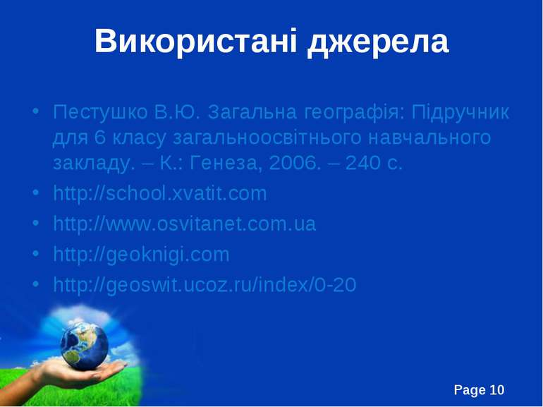 Використані джерела Пестушко В.Ю. Загальна географія: Підручник для 6 класу з...