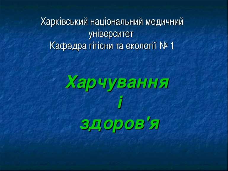 Харківський національний медичний університет Кафедра гігієни та екології № 1...