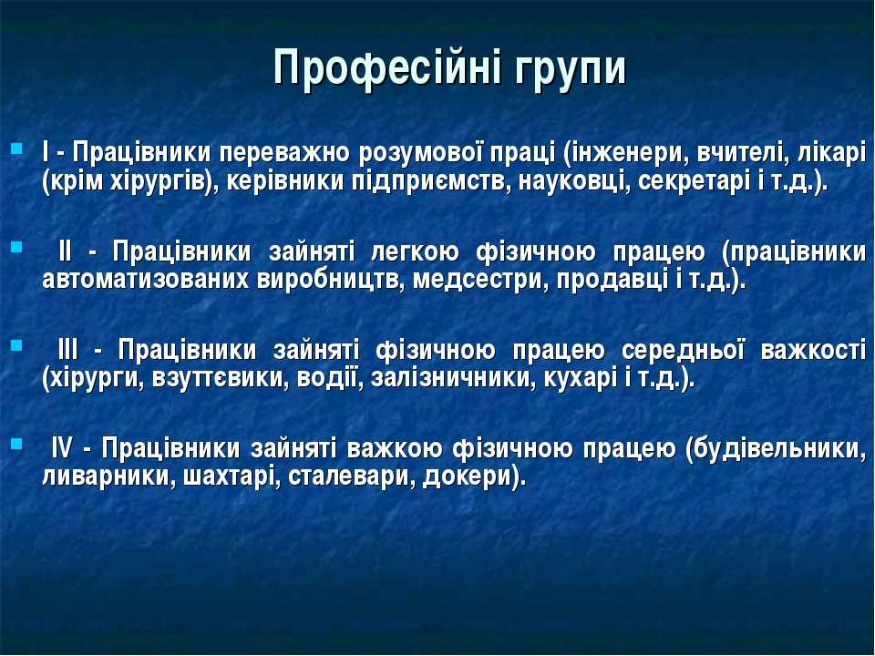 Професійні групи I - Працівники переважно розумової праці (інженери, вчителі,...