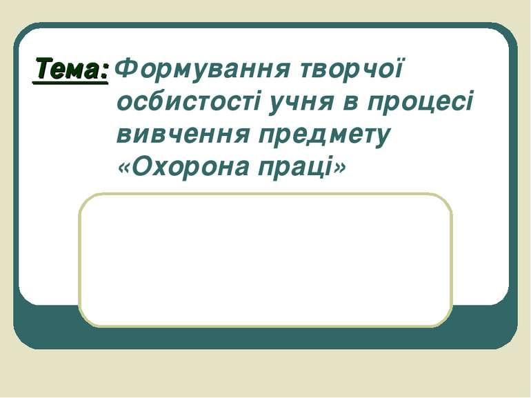 Тема: Формування творчої осбистості учня в процесі вивчення предмету «Охорона...