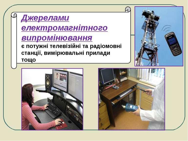 Джерелами електромагнітного випромінювання є потужні телевізійні та радіомовн...