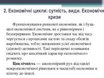 2. Економічні цикли: сутність, види. Економічні кризи Функціонування ринкової...