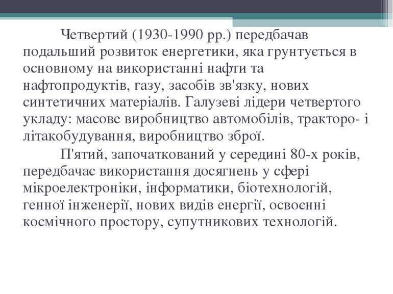 Четвертий (1930-1990 pp.) передбачав подальший розвиток енергетики, яка грунт...