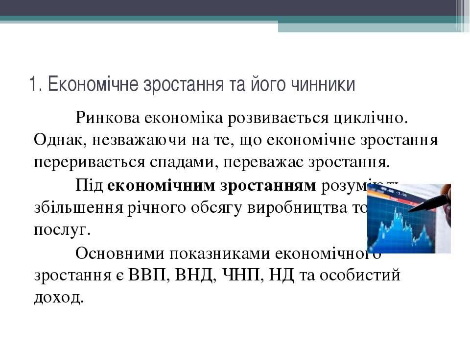 1. Економічне зростання та його чинники Ринкова економіка розвивається цикліч...