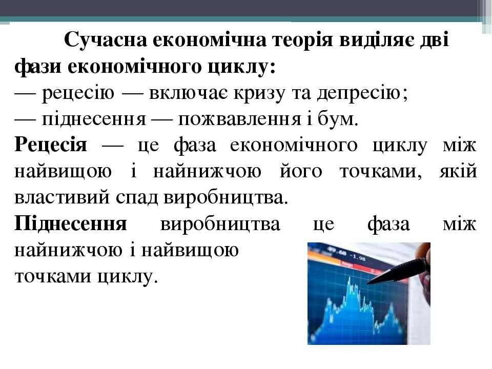 Сучасна економічна теорія виділяє дві фази економічного циклу: — рецесію — вк...