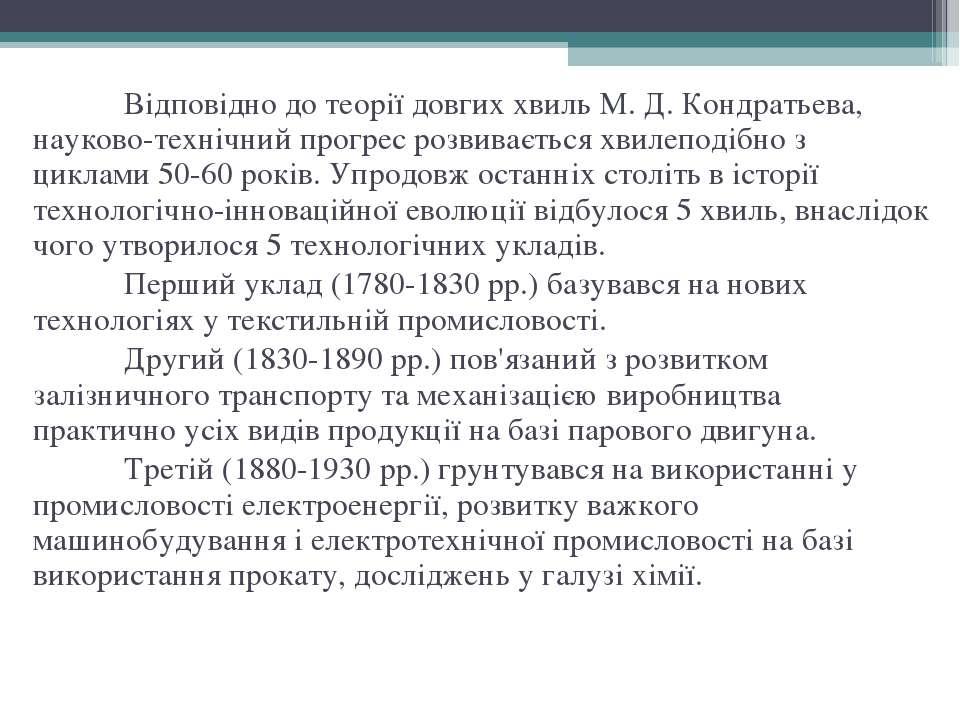 Відповідно до теорії довгих хвиль М. Д. Кондратьева, науково-технічний прогре...