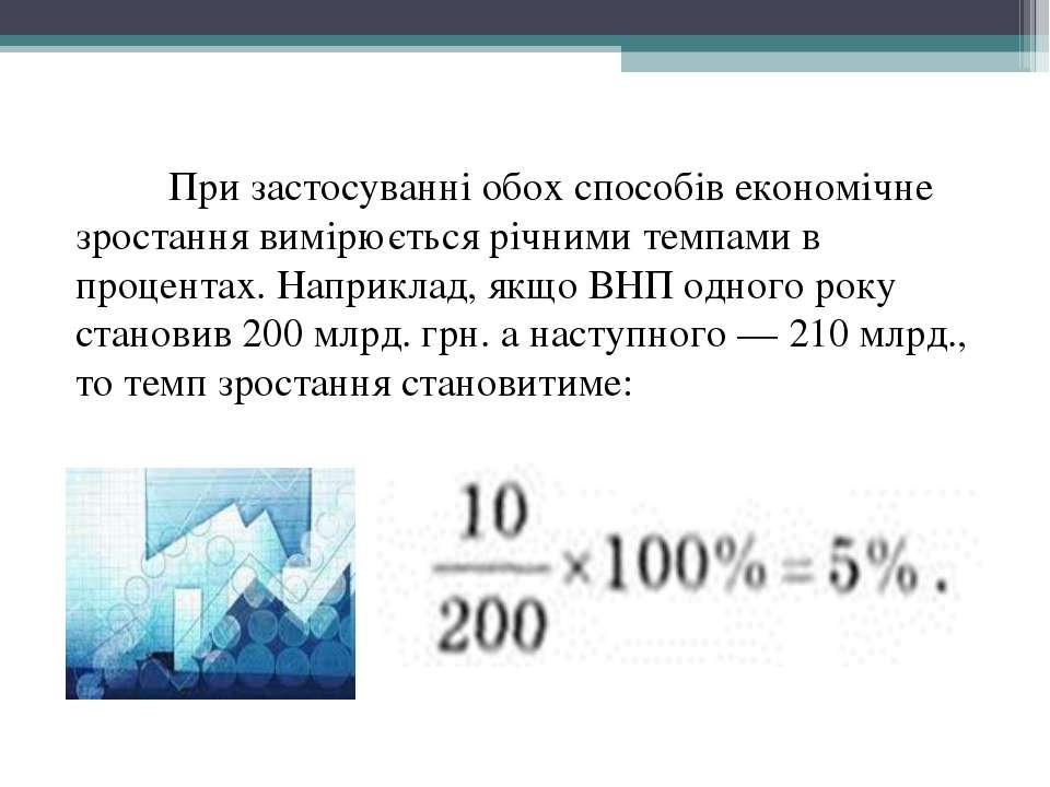 При застосуванні обох способів економічне зростання вимірюється річними темпа...