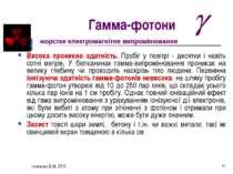 Ігнатенко В.М. ЗТФ * жорстке електромагнітне випромінювання Гамма-фотони Висо...