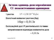 Ігнатенко В.М. ЗТФ * Зв'язок одиниць дози опромінення СІ позасистемними одини...