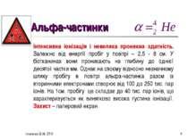 Ігнатенко В.М. ЗТФ * Альфа-частинки Інтенсивна іонізація і невелика проникна ...
