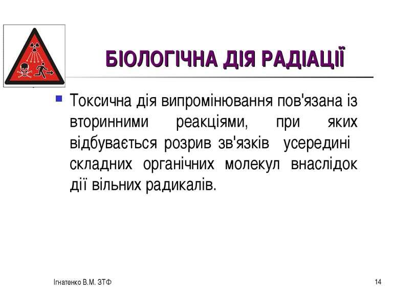Ігнатенко В.М. ЗТФ * Токсична дія випромінювання пов'язана із вторинними реак...