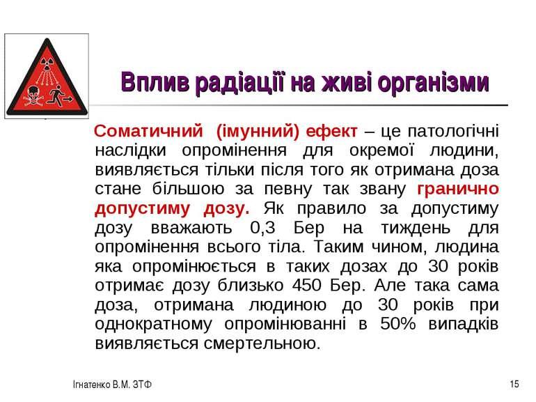 Ігнатенко В.М. ЗТФ * Вплив радіації на живі організми Соматичний (імунний) еф...