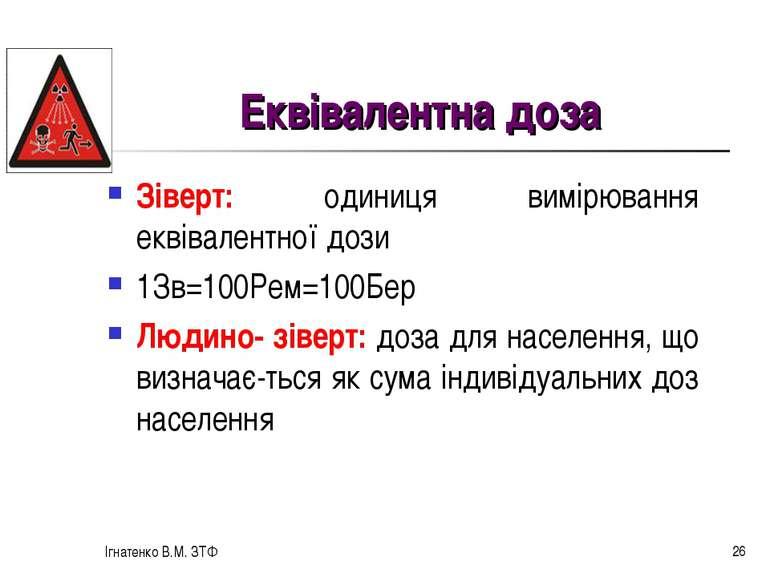 Ігнатенко В.М. ЗТФ * Еквівалентна доза Зіверт: одиниця вимірювання еквівалент...