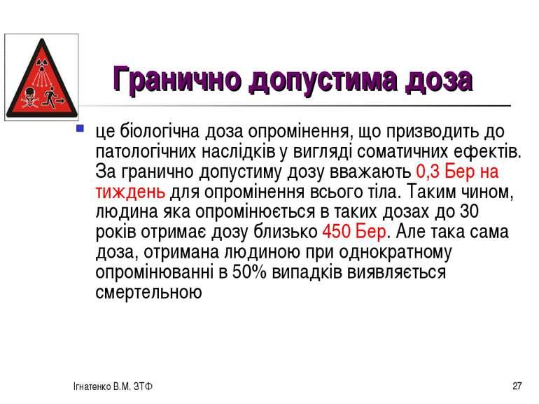 Ігнатенко В.М. ЗТФ * Гранично допустима доза це біологічна доза опромінення, ...