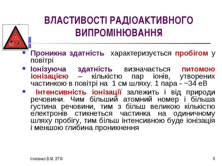 Ігнатенко В.М. ЗТФ * ВЛАСТИВОСТІ РАДІОАКТИВНОГО ВИПРОМІНЮВАННЯ Проникна здатн...