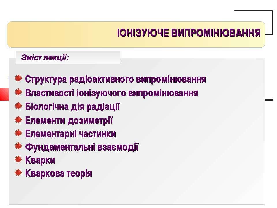 Ігнатенко В.М. ЗТФ * ІОНІЗУЮЧЕ ВИПРОМІНЮВАННЯ Структура радіоактивного випром...