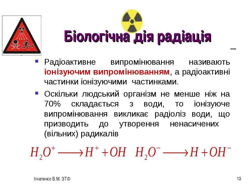 Ігнатенко В.М. ЗТФ * Біологічна дія радіація Радіоактивне випромінювання нази...