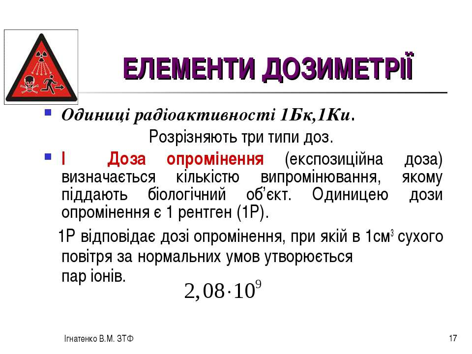 Ігнатенко В.М. ЗТФ * Одиниці радіоактивності 1Бк,1Ки. Розрізняють три типи до...