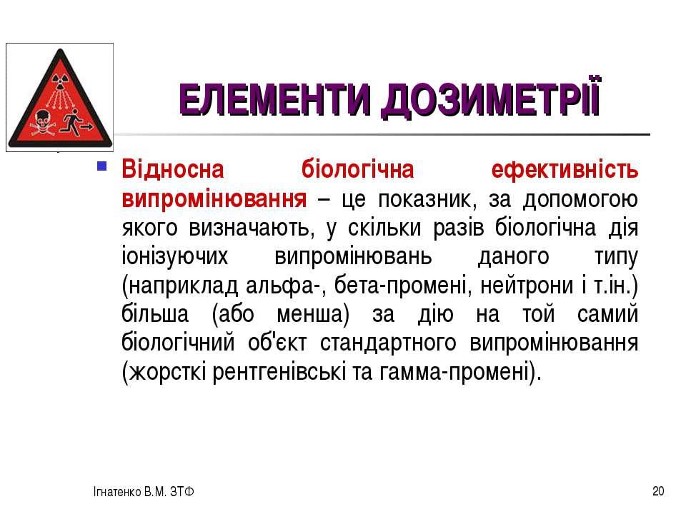 Ігнатенко В.М. ЗТФ * ЕЛЕМЕНТИ ДОЗИМЕТРІЇ Відносна біологічна ефективність вип...