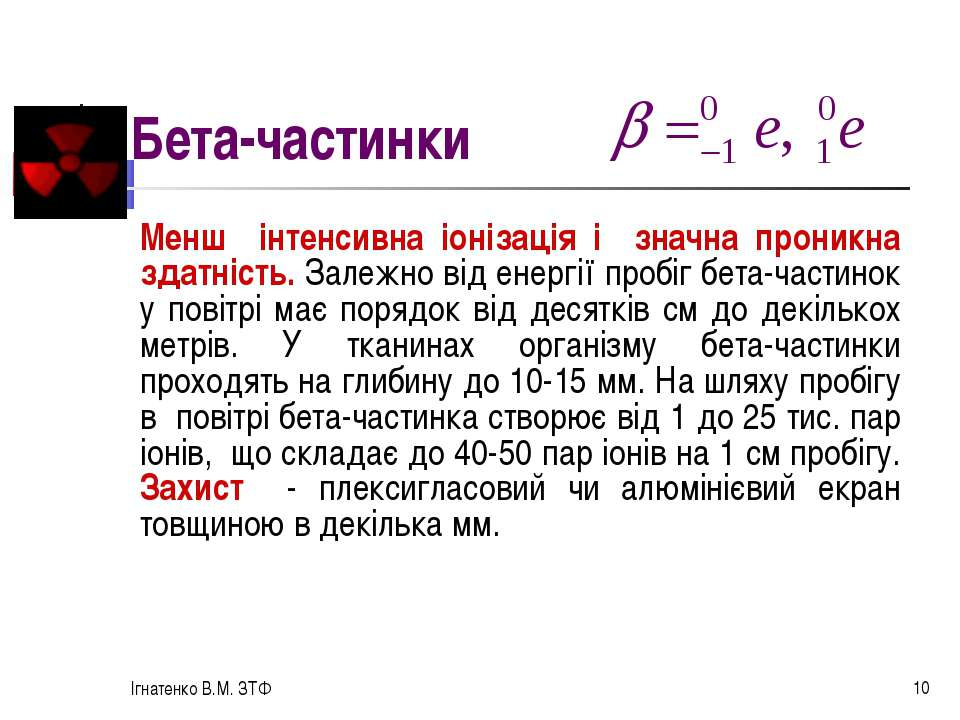 Ігнатенко В.М. ЗТФ * Бета-частинки Менш інтенсивна іонізація і значна проникн...