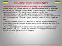 Акрилонітрил (нітрил акрилової кислоти ) C3H3N— безбарвна летка рідина, кипит...