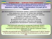 Нормативно – правова база цивільного захисту Для безпосереднього виконання за...