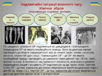 Класифікація отруйних речовин. Надзвичайні ситуації воєнного часу Хімічна збр...
