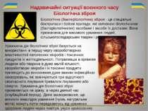 Біологічна (бактеріологічна) зброя - це спеціальні боєприпаси і бойові прилад...