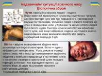 Надзвичайні ситуації воєнного часу Біологічна зброя Чума інфекційна хвороба т...