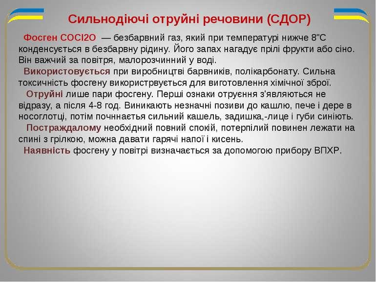 """Фосген COCl2О — безбарвний газ, який при температурі нижче 8""""С конденсується ..."""