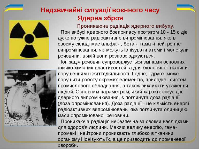Проникаюча радіація ядерного вибуху. При вибусі ядерного боєприпасу протягом ...