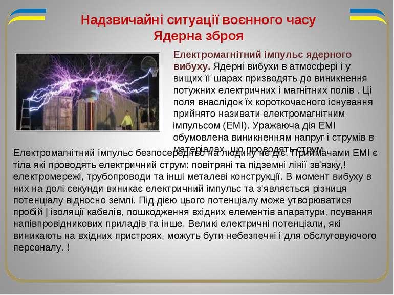 Електромагнітний імпульс ядерного вибуху. Ядерні вибухи в атмосфері і у вищих...
