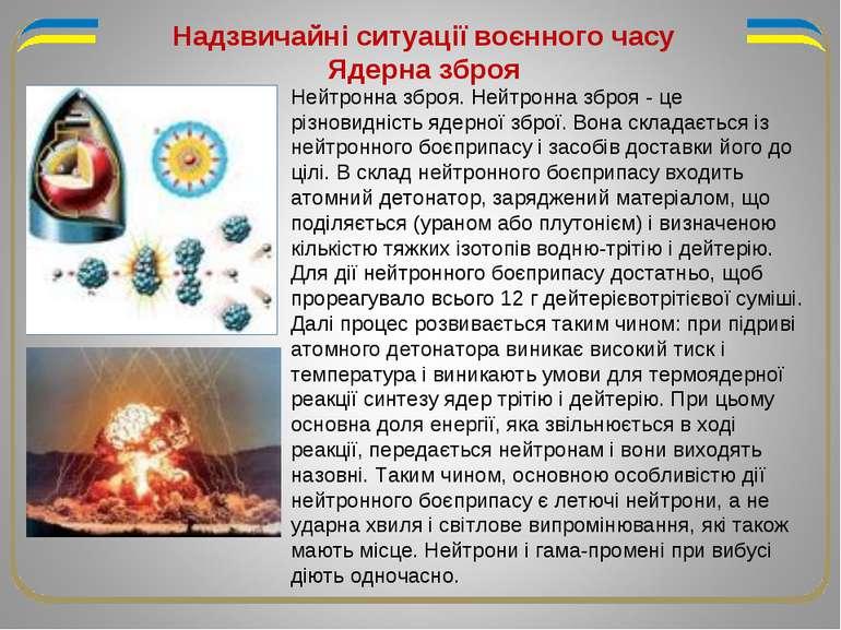 Нейтронна зброя. Нейтронна зброя - це різновидність ядерної зброї. Вона склад...