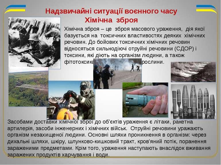 Хімічна зброя – це зброя масового ураження, дія якої базується на токсичних в...