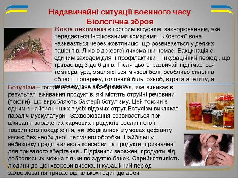 Надзвичайні ситуації воєнного часу Біологічна зброя Жовта лихоманка є гострим...