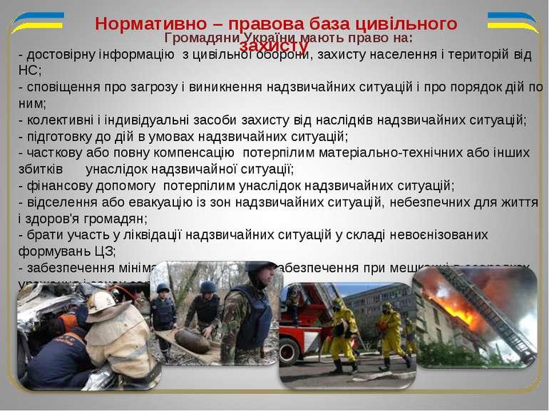 Громадяни України мають право на: - достовірну інформацію з цивільної оборони...