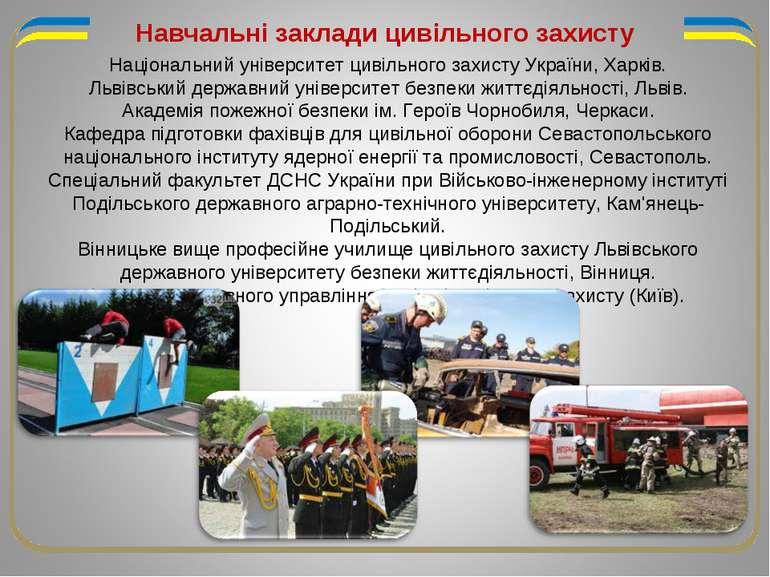 Національний університет цивільного захисту України, Харків. Львівський держа...