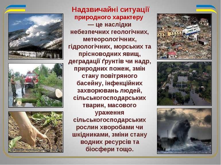 природного характеру — це наслідки небезпечних геологічних, метеорологічних, ...
