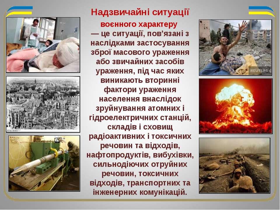 воєнного характеру — це ситуації, пов'язані з наслідками застосування зброї м...